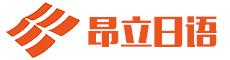 上海昂立日语Logo