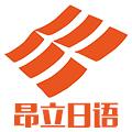 上海昂立日语