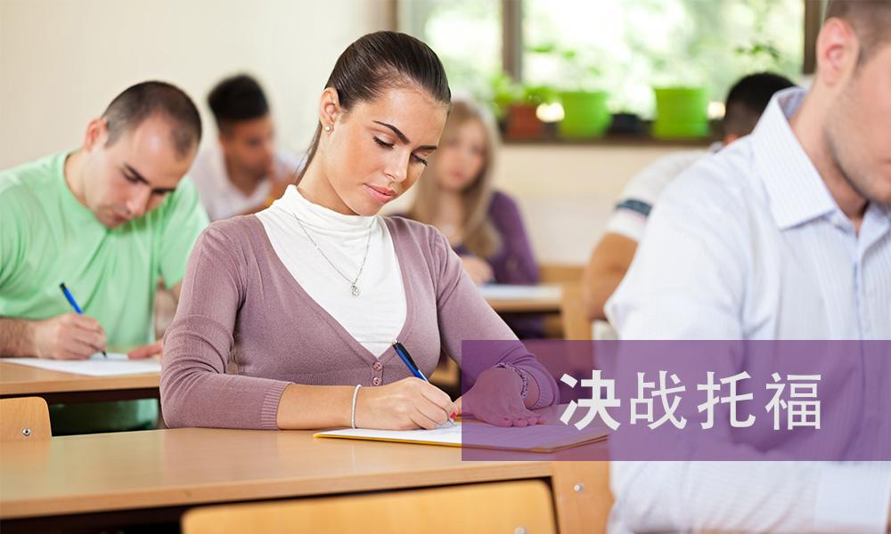 上海昂立少儿托福基础课程