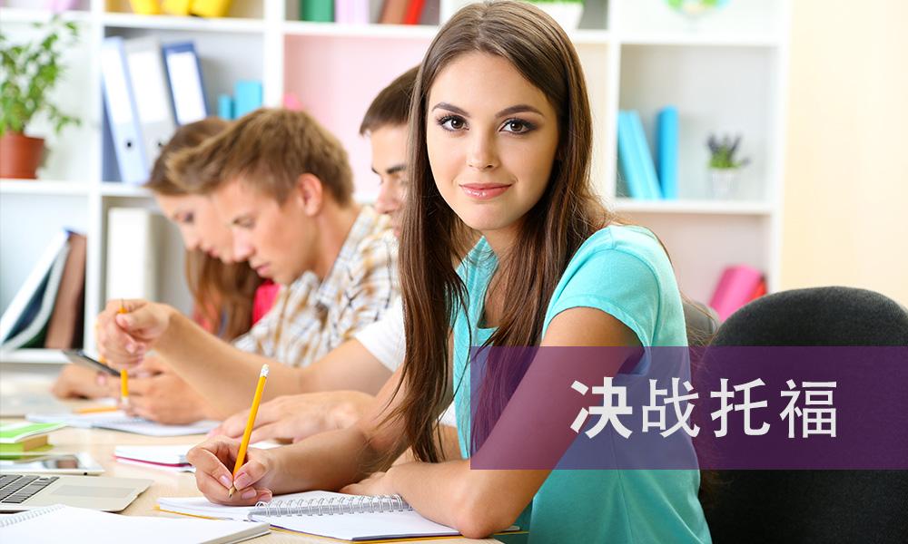 上海昂立少儿托福突破课程
