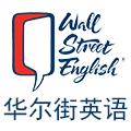 上海华尔街英语