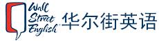 上海华尔街英语Logo
