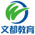 上海文都教育