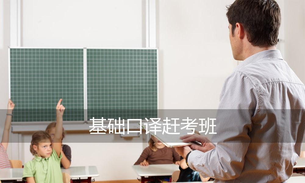 上海少儿英语(基础口译赶考班)