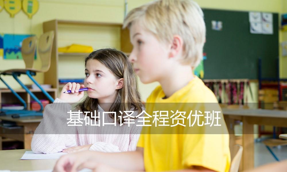 上海少儿英语(基础口译全程资优班)