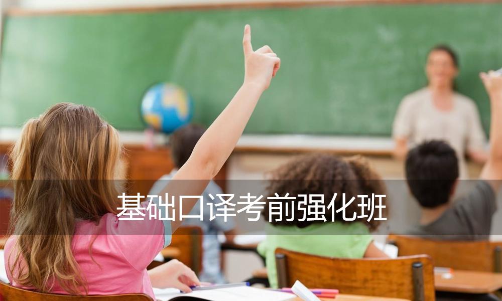 上海少年英语[基础口译考前强化班]