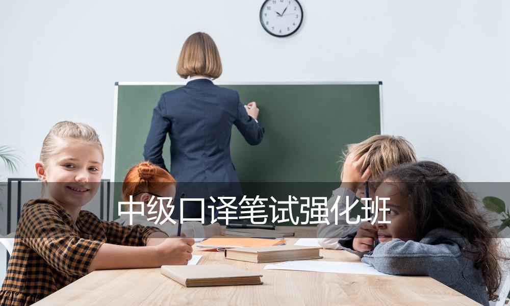 上海少年英语[中级口译笔试强化班]