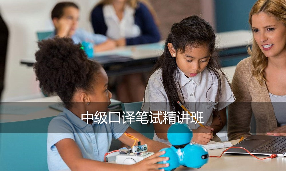 上海少年英语[中级口译笔试精讲班]