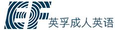 上海英孚成人英语Logo
