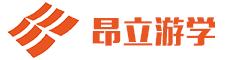 上海昂立游学