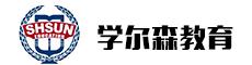 上海学尔森教育Logo