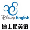 上海迪士尼英语