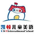 上海凯顿儿童美语