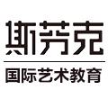上海斯芬克艺术留学