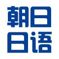 上海朝日日语