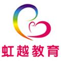 上海虹越教育