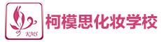 上海柯模思化妆学校Logo