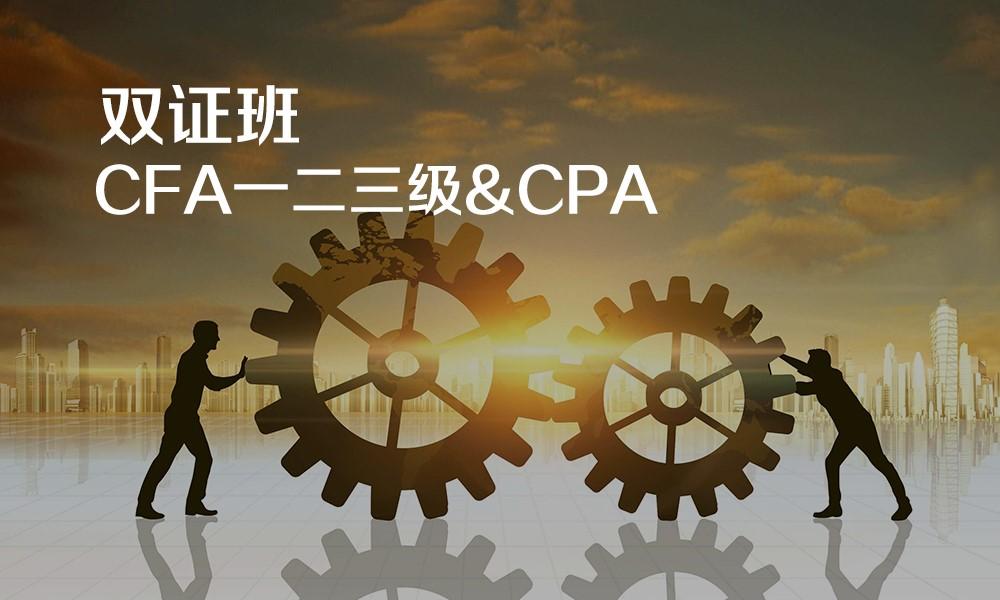 一二三级CFA&CPA双证班