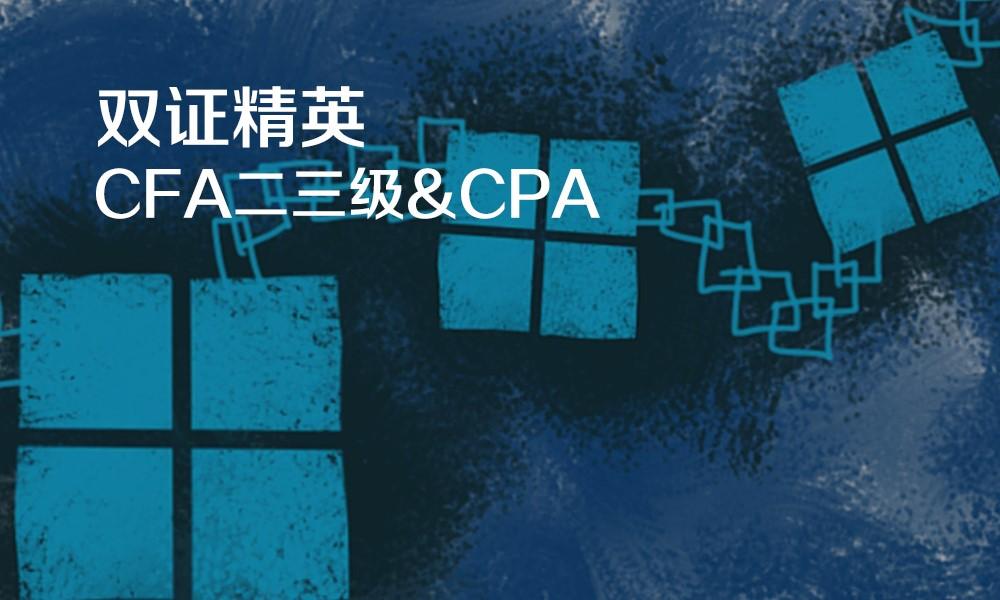 二三级CFA&CPA双证班