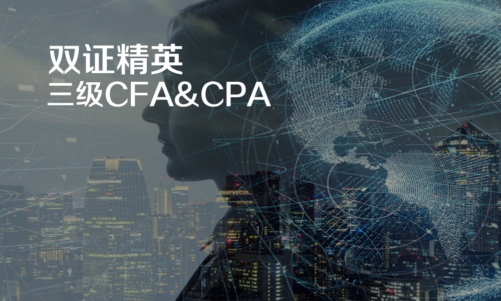 三级CFA&CPA双证班
