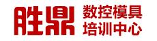 上海胜鼎数控模具培训中心Logo