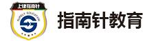 上海指南针教育Logo