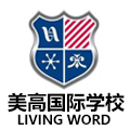 上海美高国际学校