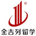 上海金吉列留学