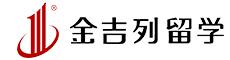 上海金吉列留学Logo