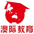 上海澳际教育