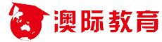 上海澳际教育Logo
