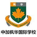 苏州中加枫华国际学校