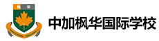 苏州中加枫华国际学校Logo