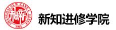 上海新知进修学院Logo