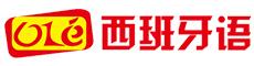 上海OLE西班牙语培训Logo