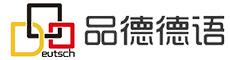 上海品德德语Logo