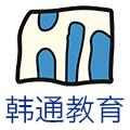 上海韩通教育