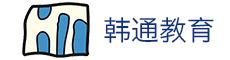 上海韩通教育Logo