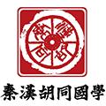 上海秦汉胡同国学
