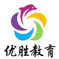 上海优胜教育