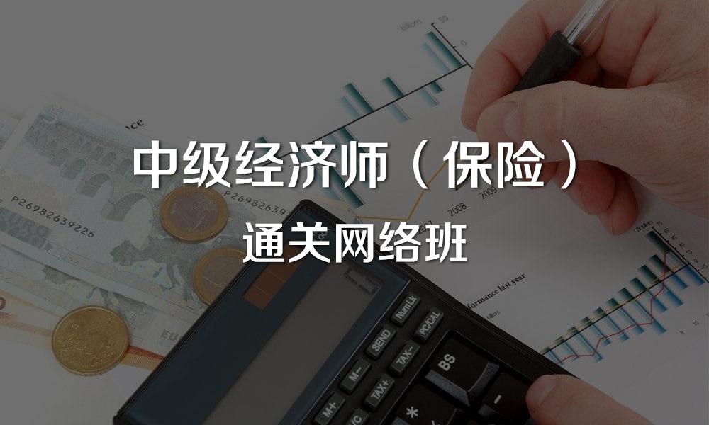 南京中级经济师培训哪家机构好