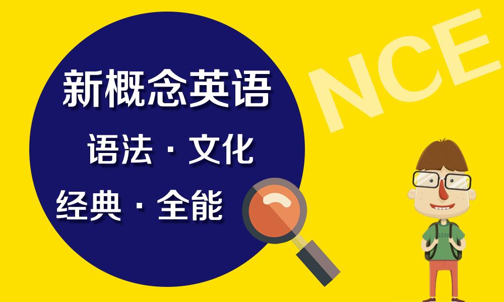 新概念英语(NCE):语法·文化-经典·全能
