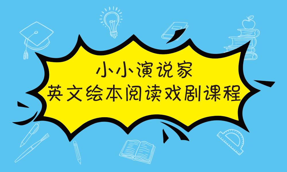小小演说家: 英文绘本阅读戏剧课程