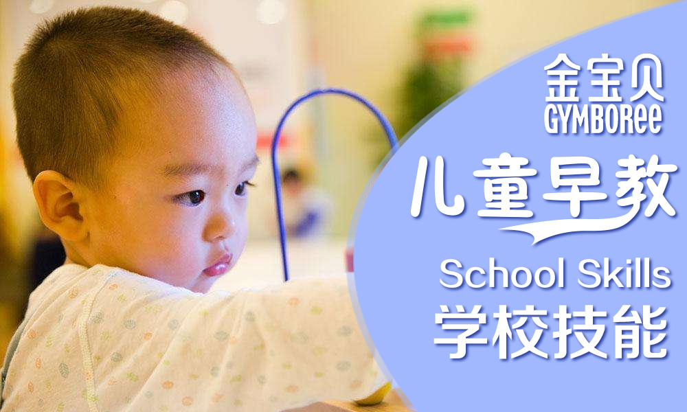 School Skills学校技能课程