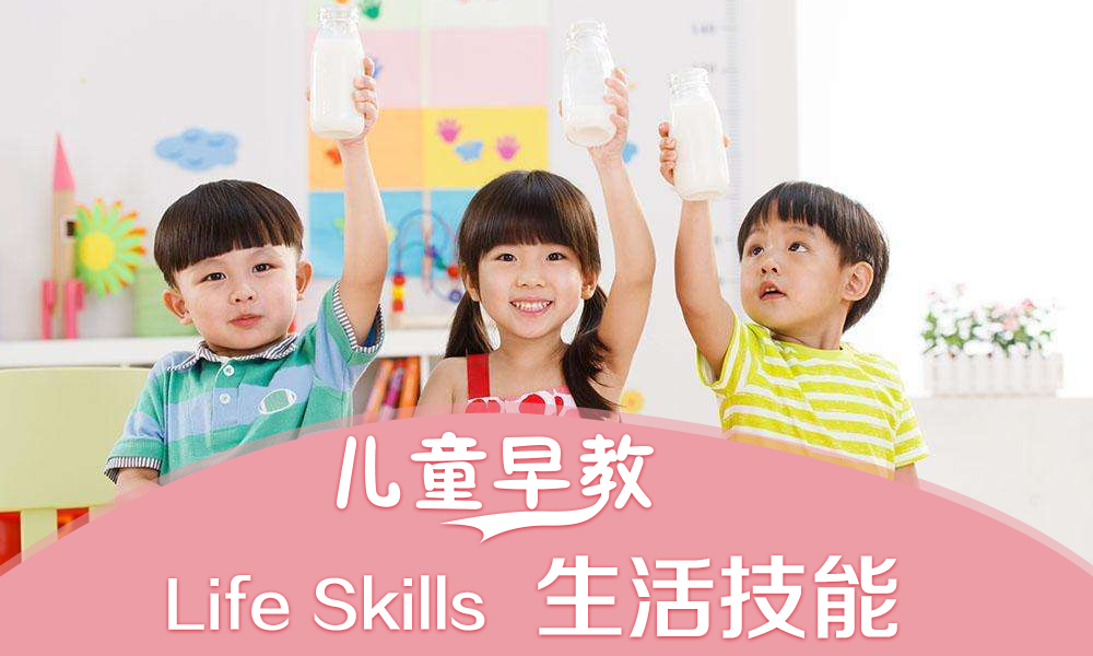 Life Skills生活技能课程