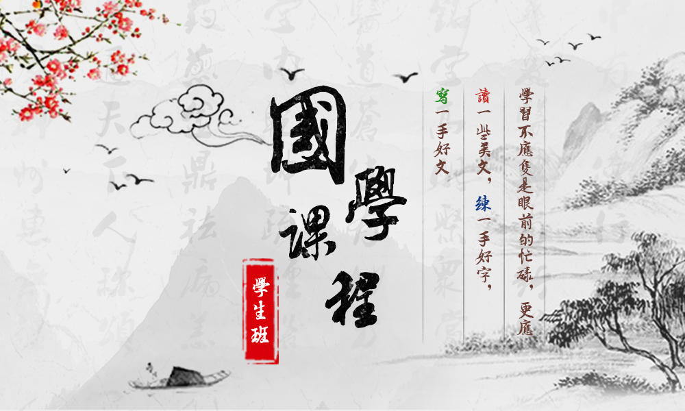 上海弘毅国学学生国学班