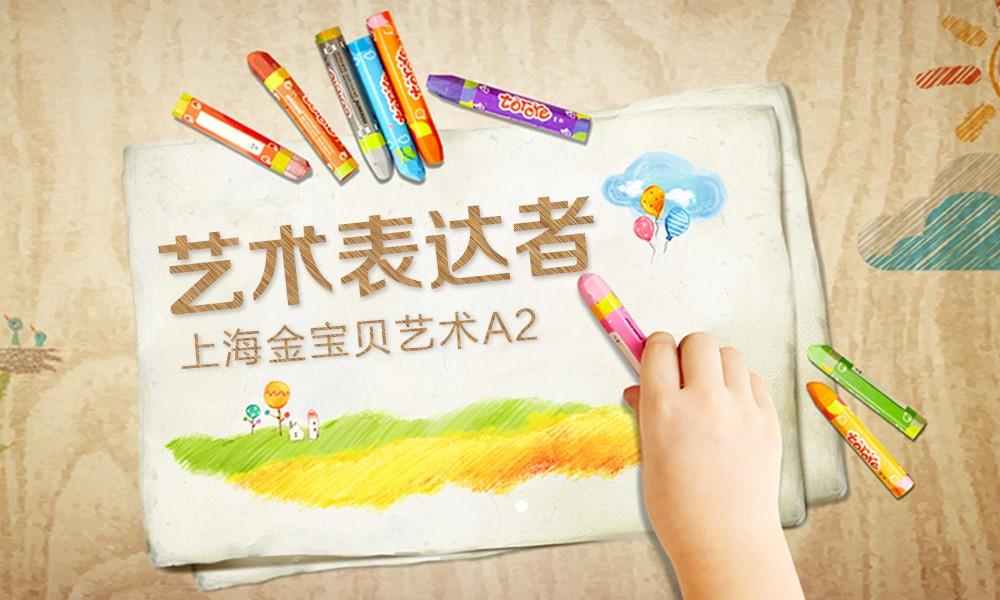 上海儿童艺术培训[A2艺术表达者]