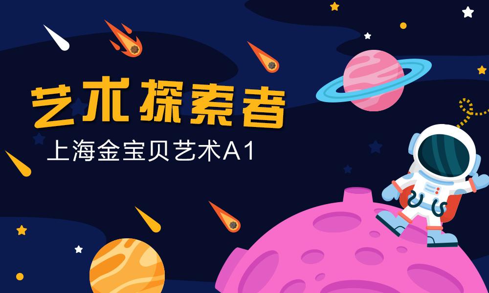 上海幼儿艺术培养[A1艺术探索者]