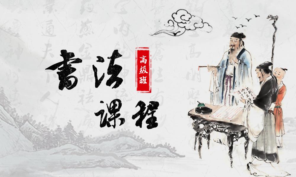 上海弘毅国学书法高级班