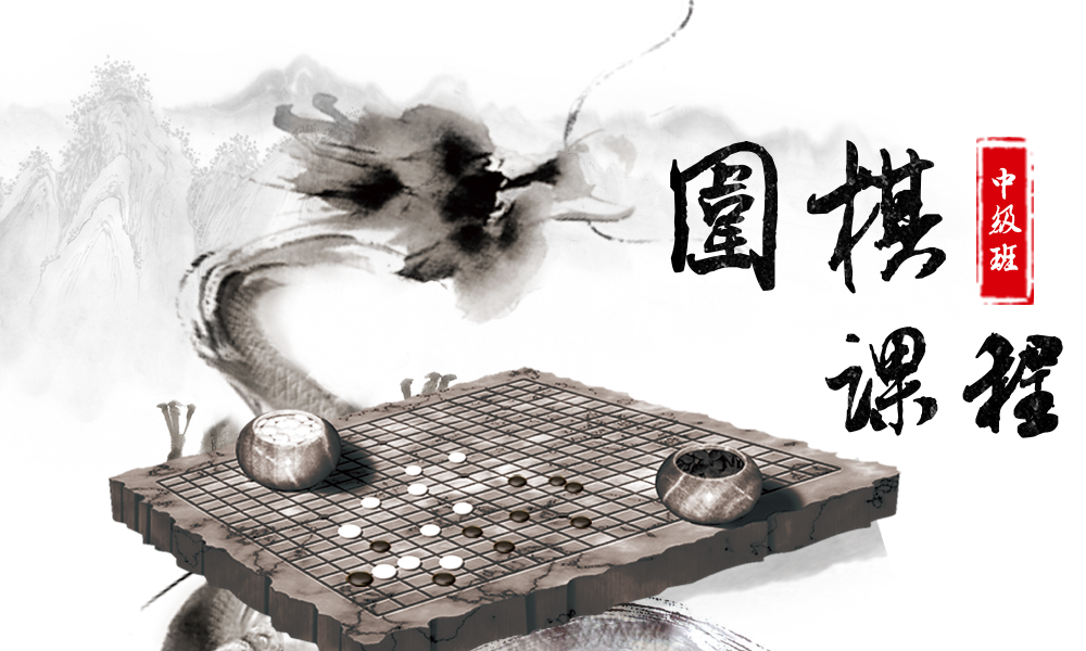 上海弘毅国学围棋中级班
